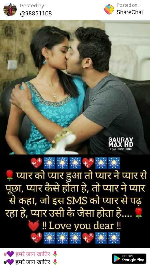 💔 दर्द भरल गाना 🎶 - Posted by : @ 98851108 Posted on : ShareChat GAURAV MAX HD REAL POST KING प्यार को प्यार हुआ तो प्यार ने प्यार से पूछा , प्यार कैसे होता है , तो प्यार ने प्यार से कहा , जो इस SMS को प्यार से पढ़ रहा है , प्यार उसी के जैसा होता हे . . . ! ! Love you dear ! ! HT # # हमरे जान खातिर हमरे जान खातिर GET IT ON Google Play - ShareChat