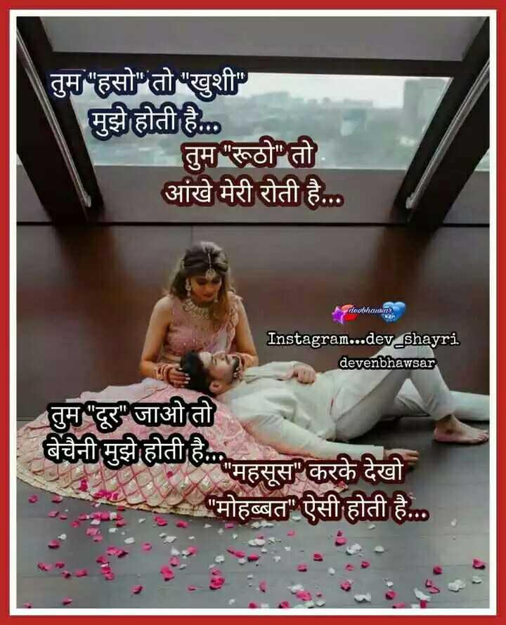 दर्द भरल शायरी स्टेटस - तुम हसो तो खुशी मुझे होती है . . . तुम रूठी तो आंखे मेरी रोती है . . . lesbhawanan Instagram . . . dev _ shayri devenbhawsar तुम दूर जाओ तो बेचैनी मुझे होती है . महसूस करके देखो - मोहब्बत ऐसी होती है . . . - ShareChat