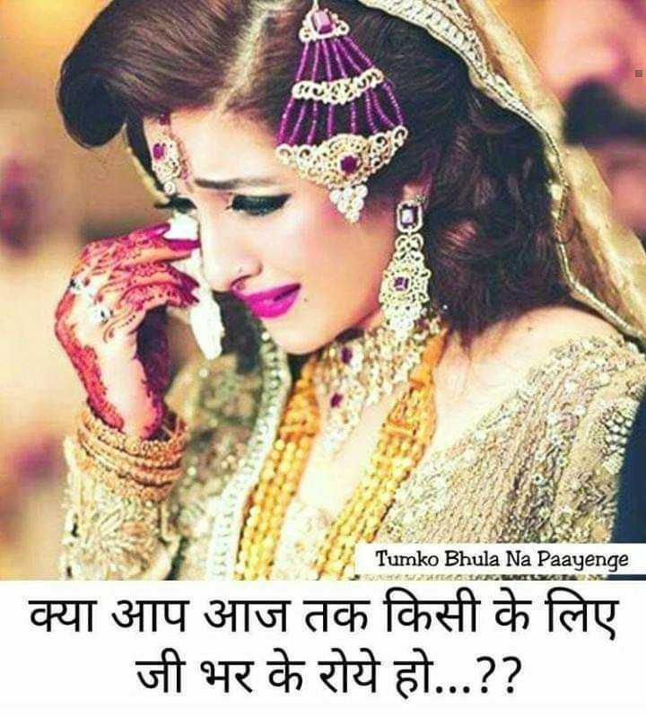 दर्द मेरी ज़िंदगी - trvSE Tumko Bhula Na Paayenge क्या आप आज तक किसी के लिए जी भर के रोये हो . . . ? ? - ShareChat