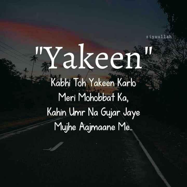 दर्द ही दर्द - ziyaullah Yakeen Kabhi Toh Yakeen Karlo Meri Mohobbat Ka , Kahin Umr Na Gujar Jaye Mujhe Aajmaane Me . - ShareChat