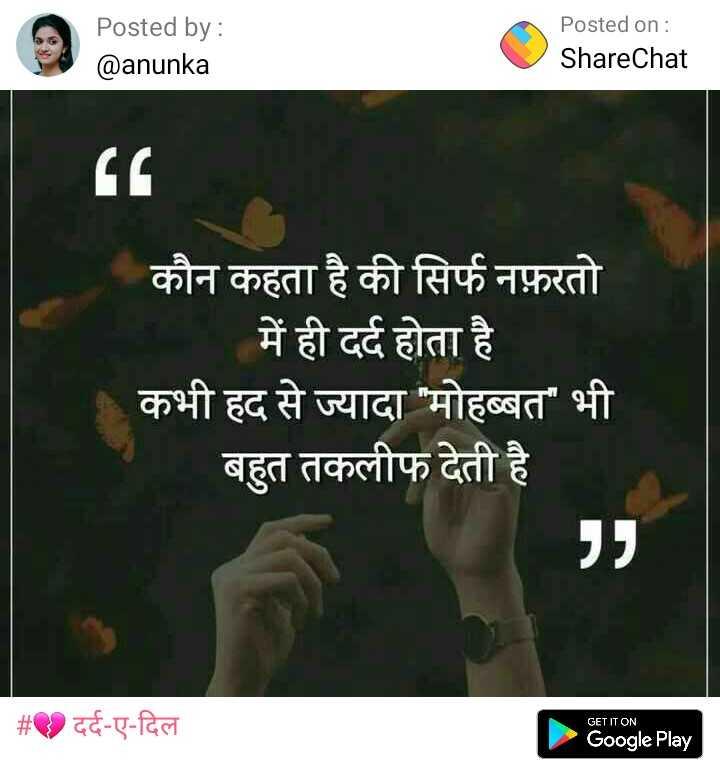#💔 दर्दे-ऐ-दिल - Posted by : @ anunka Posted on : ShareChat कौन कहता है की सिर्फ नफ़रतो में ही दर्द होता है । कभी हद से ज्यादा मोहब्बत भी बहुत तकलीफ देती है # दर्द - ए - दिल GET IT ON Google Play - ShareChat