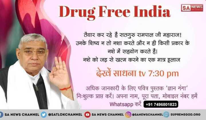 📺 दशक का बेस्ट टीवी सीरियल - Drug Free India SA NEWS तैयार कर रहे हैं सतगुरु रामपाल जी महाराज ! उनके शिष्य न तो नशा करते और न ही किसी प्रकार के _ नशे में सहयोग करते हैं । नशे को जड़ से खत्म करने का एक मात्र इलाज देखें साधना tv 7 : 30 pm अधिक जानकारी के लिए पवित्र पुस्तक ' ज्ञान गंगा ' निःशुल्क प्राप्त करें । अपना नाम , पूरा पता , मोबाइल नंबर हमें Whatsapp करें + 91 7496801823 SA NEWS CHANNEL SATLOKCHANNEL OSA NEWS CHANNEL OSANEWSCHANNEL E SUPREMEGOD . ORG - ShareChat