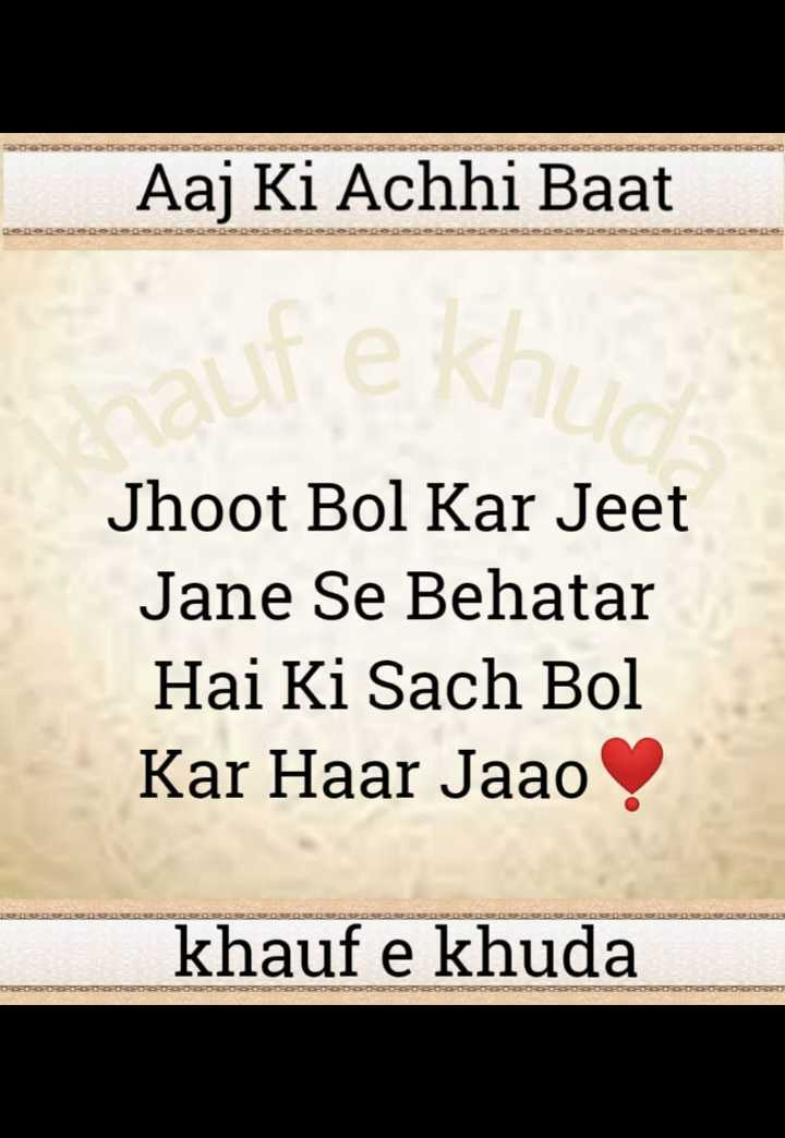 😋दशक के मज़ेदार मीम - Aaj Ki Achhi Baat Jhoot Bol Kar Jeet Jane Se Behatar Hai Ki Sach Bol Kar Haar Jaao khauf e khuda - ShareChat