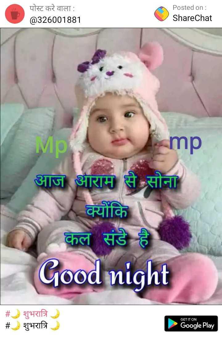 💞दशक के सबसे बढ़िया शादी - पोस्ट करे वाला : @ 326001881 Posted on : ShareChat Mamp आज आराम से सोना क्योंकि कल संडे है । Good night # # शुभरात्रि शुभरात्रि GET IT ON Google Play - ShareChat
