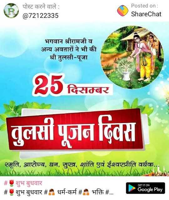 🤪दशक कै मज़ेदार मीम - पोस्ट करने वाले : @ 72122335 Posted on : ShareChat भगवान श्रीरामजी व अन्य अवतारों ने भी की थी तुलसी - पूजा 25 दिसम्बर बर - तुलसी पूजन दिवस स्मृति , आरोग्य , धन , सुख , शांति एवं ईश्वरप्रीति वर्धक . . GET IT ON # # शुभ बुधवार शुभ बुधवार # . धर्म - कर्म # भक्ति # DGoogle Play - ShareChat