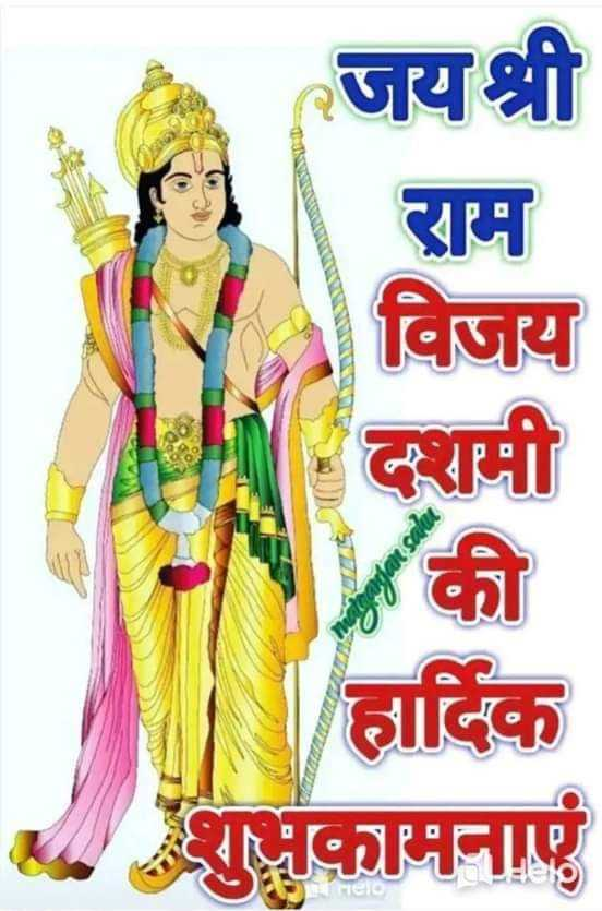 💐 दशहरा शुभकामनाएं - जय श्री विजय दशमी हार्दिक शुभकामनाएं - ShareChat