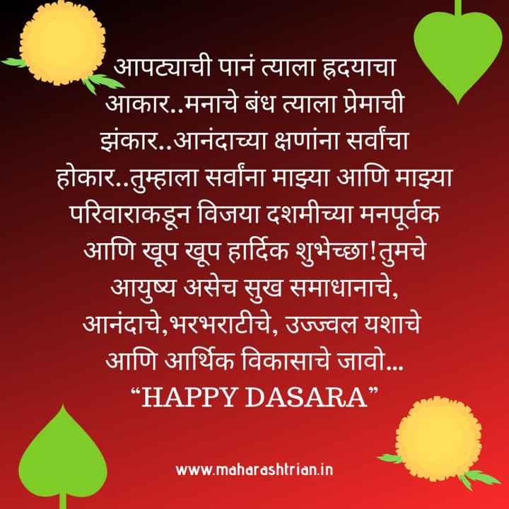 """💐 दशहरा शुभकामनाएं - आपट्याची पानं त्याला ह्रदयाचा ' आकार . . मनाचे बंध त्याला प्रेमाची झंकार . . आनंदाच्या क्षणांना सर्वांचा होकार . . तुम्हाला सर्वांना माझ्या आणि माझ्या परिवाराकडून विजया दशमीच्या मनपूर्वक आणि खूप खूप हार्दिक शुभेच्छा ! तुमचे आयुष्य असेच सुख समाधानाचे , आनंदाचे , भरभराटीचे , उज्ज्वल यशाचे आणि आर्थिक विकासाचे जावो . . . """" HAPPY DASARA """" www . maharashtrian . in - ShareChat"""