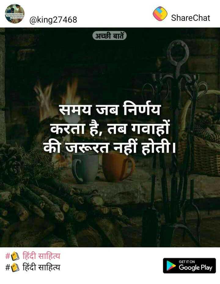 🌸 दशहरा स्टेटस - @ king27468 ShareChat अच्छी बातें समय जब निर्णय करता है , तब गवाहों की जरूरत नहीं होती । _ _ # D हिंदी साहित्य # हिंदी साहित्य GET IT ON Google Play - ShareChat