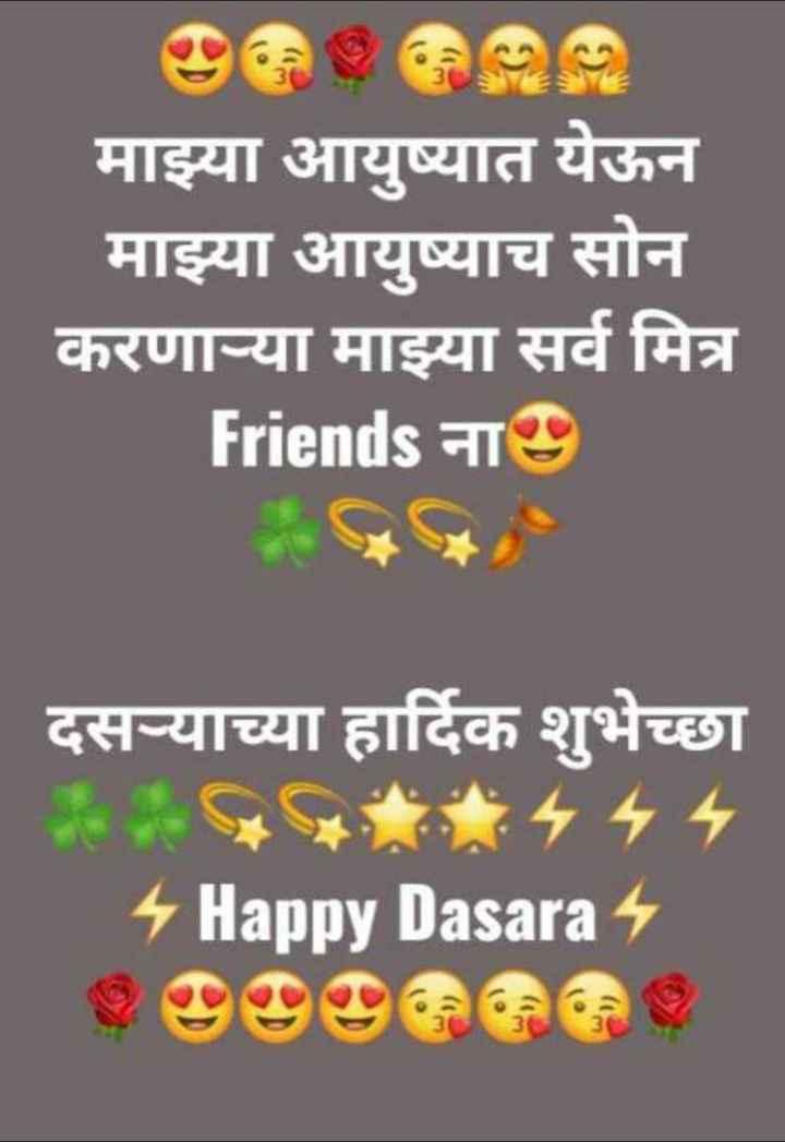 दसऱ्याच्या हार्दिक शुभेच्छा - माझ्या आयुष्यात येऊन माझ्या आयुष्याच सोन करणाऱ्या माझ्या सर्व मित्र Friends ना दसऱ्याच्या हार्दिक शुभेच्छा 44444 + Happy Dasarat - ShareChat
