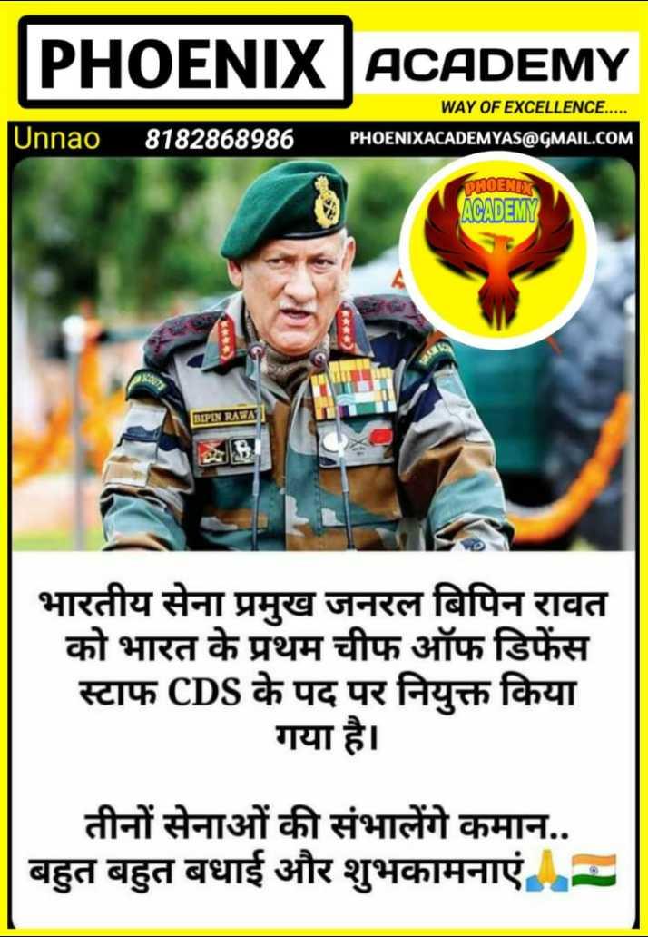 🦁 द सी लायन एक्ट - ACADEMY WAY OF EXCELLENCE . . . . . PHOENIXACADEMYAS @ GMAIL . COM Unnao 8182868986 PHOENIE ACADEMY BIPIN RAWAT भारतीय सेना प्रमुख जनरल बिपिन रावत को भारत के प्रथम चीफ ऑफ डिफेंस स्टाफ CDS के पद पर नियुक्त किया गया है । तीनों सेनाओं की संभालेंगे कमान . . बहुत बहुत बधाई और शुभकामनाएं - - ShareChat