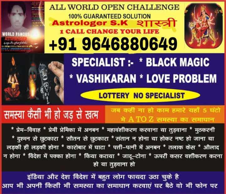 👀 दाऊद का करीबी गिरफ्तार - ALL WORLD OPEN CHALLENGE 100 % GUARANTEED SOLUTION Astrologer s . K शास्त्र 1 CALL CHANGE YOUR LIFE WORLD FANOUS ASTRASSER + 91 - 814bah661 BANESTES + 919646880649 SPECIALIST : : * BLACK MAGIC * VASHIKARAN * LOVE PROBLEM LOTTERY NO SPECIALIST जब कही ना हो काम हमारे यहाँ 5 घंटो समस्या कैसी भी हो जड़ से खत्म जब का मे A TO Z समस्या का समाधान * प्रेम - विवाह * प्रेमी प्रेमिका में अनबन * महावंशीकरण करवाना या तुड़वाना * मुठकरनी * दुश्मन से छुटकारा * सौतन से छुटकारा * संतान न होना या होकर नष्ट हो जाना या लड़की ही लड़की होना * कारोबार में घाटा * पत्ती - पत्नी में अनबन * तलाक केस * औलाद । न होना * विदेश में पक्का होना * किया कराया जादू - टोना * ऊपरी कसर वशीकरण करना हो या तुड़वाना हो इंडिया और देश विदेश में बहुत लोग फायदा उठा चुके है । आप भी अपनी किसी भी समस्या का समाधान करवाएं घर बैठे वो भी फोन पर - ShareChat