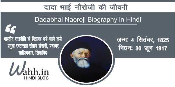 🎂 दादा भाई नौरोजी जयंती - दादा भाई नौरोजी की जीवनी Dadabhai Naoroji Biography in Hindi भारतीय राजनीति के पितामह कहे जाने वाले प्रमुख स्वतन्त्रता संग्राम सेनानी , पत्रकार , साहित्यकार , शिक्षाविद जन्म : 4 सितंबर , 1825 निधन : 30 जून 1917 lakhain ( S Wahh . in ) मिल पर HINDI BLOG - ShareChat