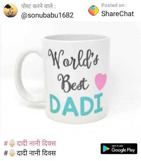 👵🏻दादी नानी दिवस - पोस्ट करने वाले : @ sonubabu1682 Posted on : ShareChat World ' s Best DADI # . . taarifa # . . Garage GET IT ON Google Play - ShareChat
