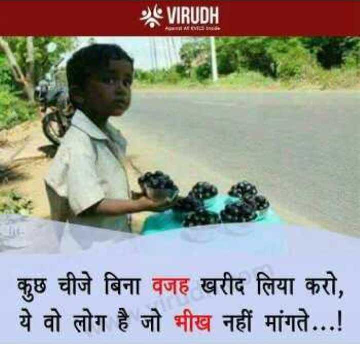 दान दिवस - VIRUDH 114 | कुछ चीजे बिना वजह खरीद लिया करो , ये वो लोग है जो भीख नहीं मांगते . . . ! - ShareChat