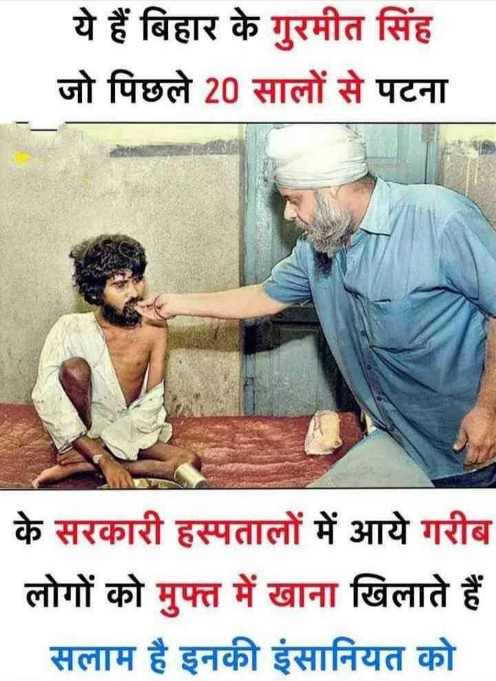 दान दिवस - ये हैं बिहार के गुरमीत सिंह जो पिछले 20 सालों से पटना के सरकारी हस्पतालों में आये गरीब । लोगों को मुफ्त में खाना खिलाते हैं । सलाम है इनकी इंसानियत को । - ShareChat
