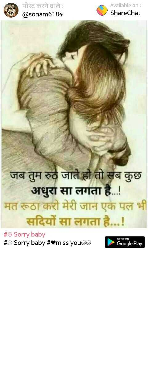 🌺 दारा सिंह पुण्यतिथि - पोस्ट करने वाले : @ sonam6184 Available on : ShareChat जब तुम रुठ जाते हो तो सब कुछ अधुरा सा लगता है . . . मत रूठा करो मेरी जान एक पल भी सदियों सा लगता है . . . ! # 3 Sorry baby # Sorry baby # miss you GET IT ON Google Play - ShareChat