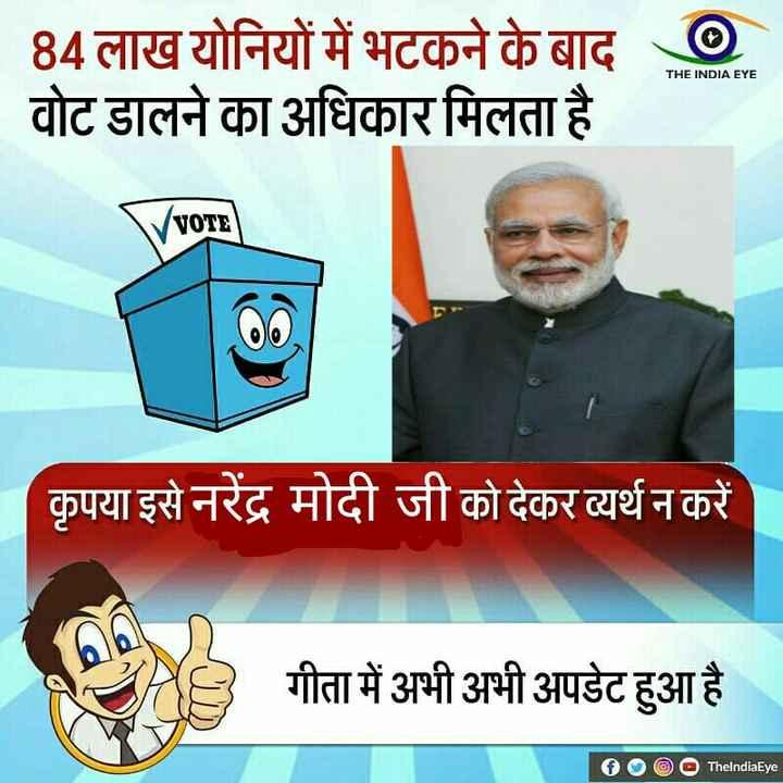 🗳 दिग्विजय सिंह VS साध्वी प्रज्ञा -   84 लाख योनियों में भटकने के बाद   वोट डालने का अधिकार मिलता है । THE INDIA EYE TUOTE कृपया इसे नरेंद्र मोदी जी को देकर व्यर्थ न करें । गीता में अभी अभी अपडेट हुआ है ।   १०®© TheindiaEye - ShareChat