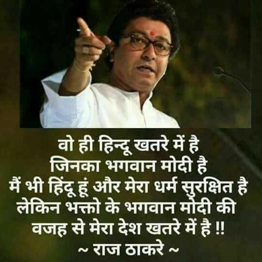 🗳 दिग्विजय सिंह VS साध्वी प्रज्ञा - वो ही हिन्दू खतरे में है । जिनका भगवान मोदी है । मैं भी हिंदू हूं और मेरा धर्म सुरक्षित है । लेकिन भक्तो के भगवान मोदी की वजह से मेरा देश खतरे में है । ' • राज ठाकरे । - ShareChat