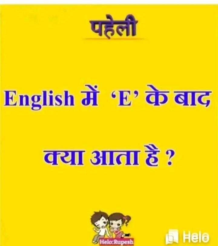 दिमागी पहेली - पहेली English में ' E ' के बाद क्या आता है ? : Rupesh - ShareChat
