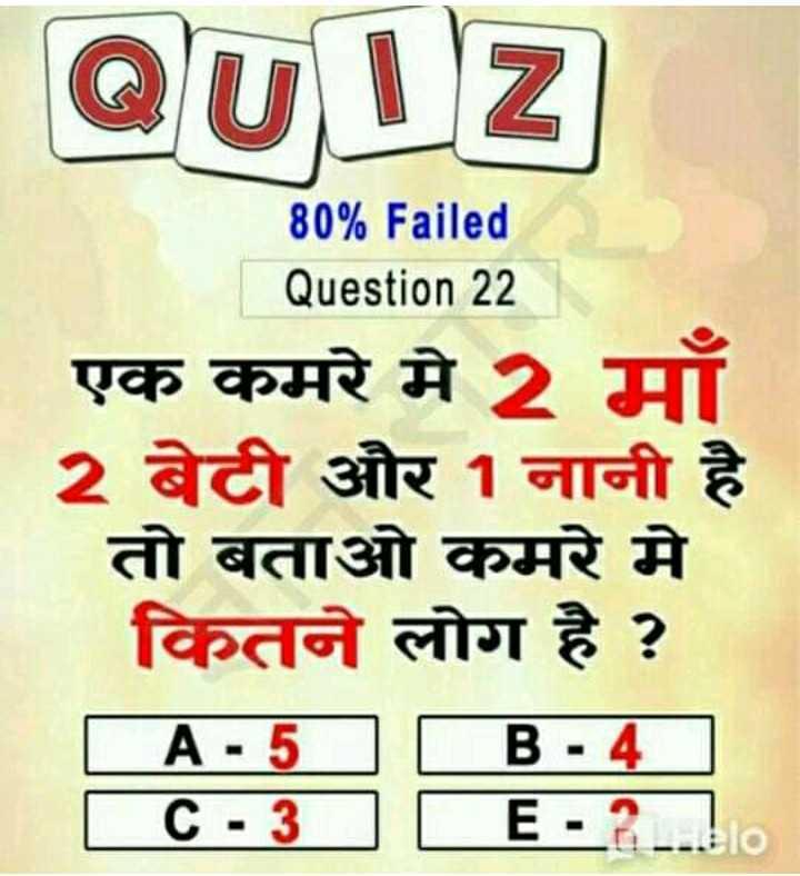 दिमागी पहेली - QUIZ 80 % Failed Question 22 एक कमरे मे 2 माँ 2 बेटी और 1 नानी है तो बताओ कमरे मे कितने लोग है ? | A - 5 B - 4 | C - 3 | E - R - ShareChat