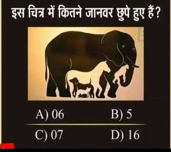 दिमागी पहेली - इस चित्र में कितने जानवर छुपे हुए हैं ? A ) 06 C ) 07 B ) 5 D ) 16 - ShareChat