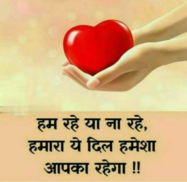 💞 दिल आर्ट - हम रहे या ना रहे , हमारा ये दिल हमेशा आपका रहेगा ! ! - ShareChat