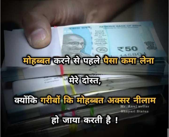 💞 दिल आर्ट - 445B0A ₹50 मोहब्बत करने से पहले पैसा कमा लेना मेरे दोस्त , क्योंकि गरीबों कि मोहब्बत अक्सर नीलाम Mr _ Anuj writer Shayari Status हो जाया करती है ! - ShareChat