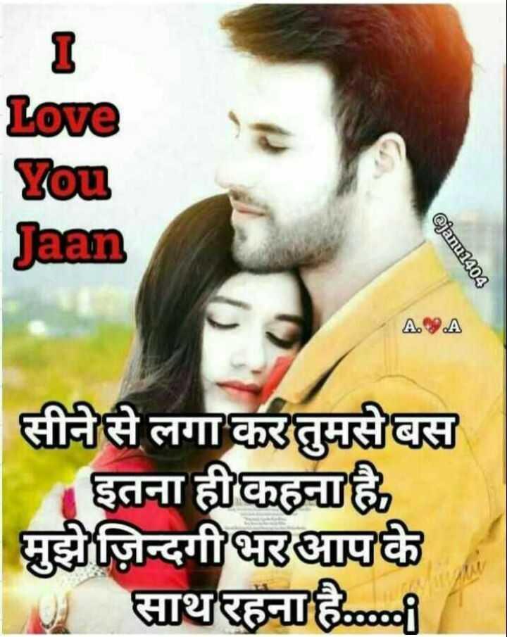 💞 दिल आर्ट - Love You Jaan januma04 ALA सीने से लगा कर तुमसे बस इतना ही कहना है मुझे जिन्दगी भरआपके साथ रहना है . uch - ShareChat
