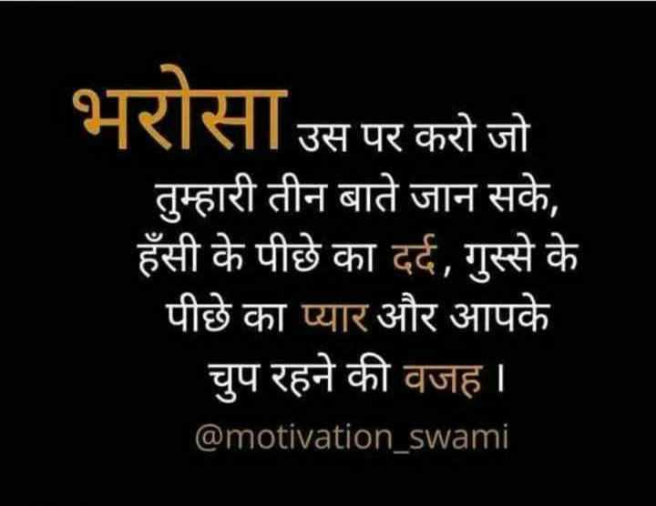 💓 दिल की आवाज़ - भरोसा उस पर करो जो तुम्हारी तीन बाते जान सके , हँसी के पीछे का दर्द , गुस्से के पीछे का प्यार और आपके चुप रहने की वजह । @ motivation _ swami - ShareChat
