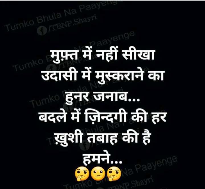 दिल की कलम से - Tumko Bhula Na Paayes f / TBNP . Shayri Paayenge Tumko मुफ़्त में नहीं सीखा उदासी में मुस्कराने का namk हुनर जनाब . . . बदले में ज़िन्दगी की हर ख़ुशी तबाह की है हमने . . . O avenge a Paayenge IKOONP Shay - ShareChat
