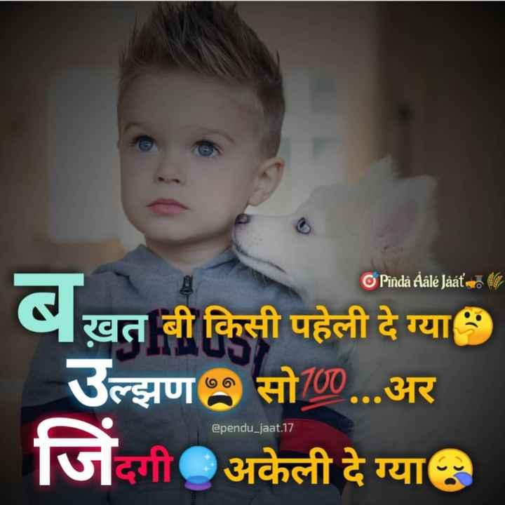 दिल के जज्बात - OPinda Aale Jaat पख़त बी किसी पहेली दे ग्या उल्झण सो00 . . . अर @ pendu _ . 17 जिदगी अकेली दे ग्या - ShareChat