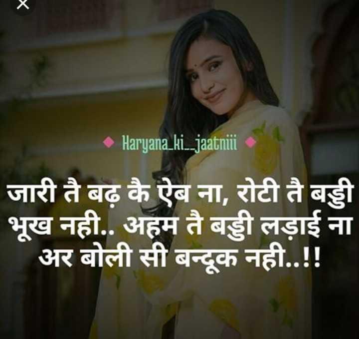 दिल के जज्बात - Haryana _ ki . _ jaatniii जारी तै बढ़ के ऐब ना , रोटी तै बड्डी भूख नही . . अहम तै बड्डी लड़ाई ना अर बोली सी बन्दूक नही . . ! ! - ShareChat