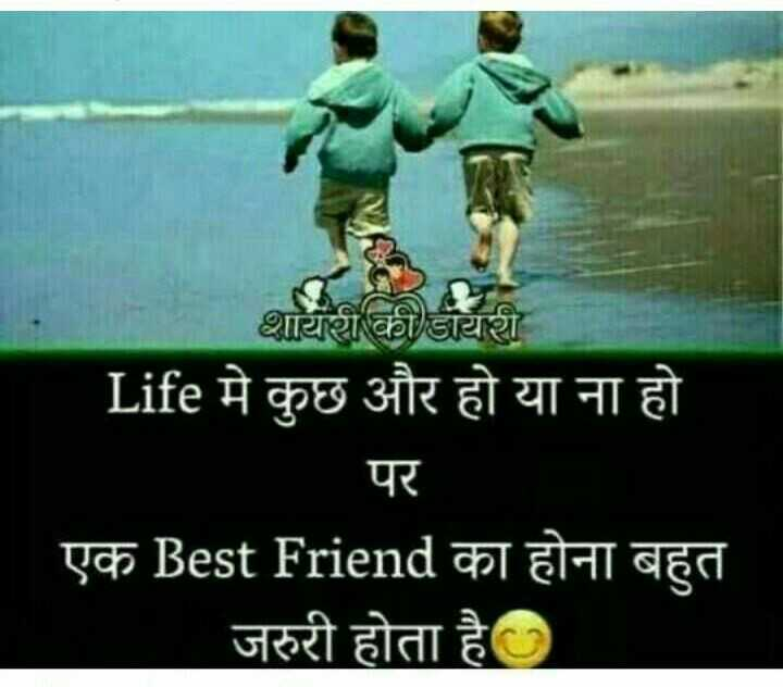 दिल के जज्बात - शकी डायरी Life मे कुछ और हो या ना हो पर एक Best Friend का होना बहुत | जरुरी होता है - ShareChat