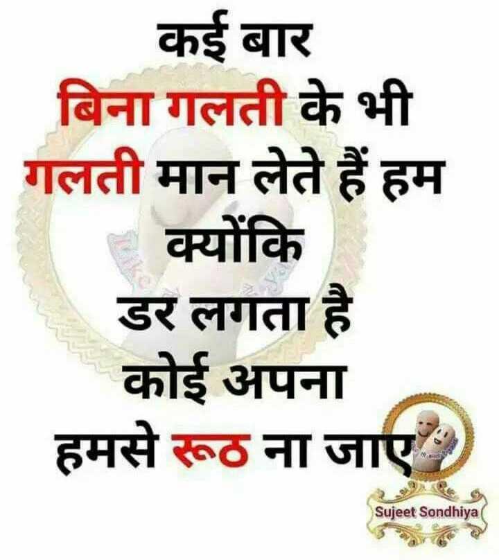 दिल के जज्बात - कई बार बिना गलती के भी गलती मान लेते हैं हम क्योंकि डर लगता है । कोई अपना हमसे रूठ ना जाए Sujeet Sondhiya - ShareChat