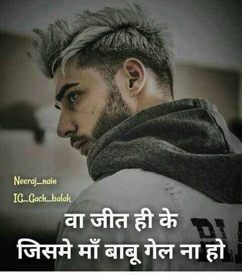 दिल के जज्बात - Neeraj _ nain IG _ Gach _ balak वा जीत ही के न जिसमे माँ बाबू गेल ना हो - ShareChat
