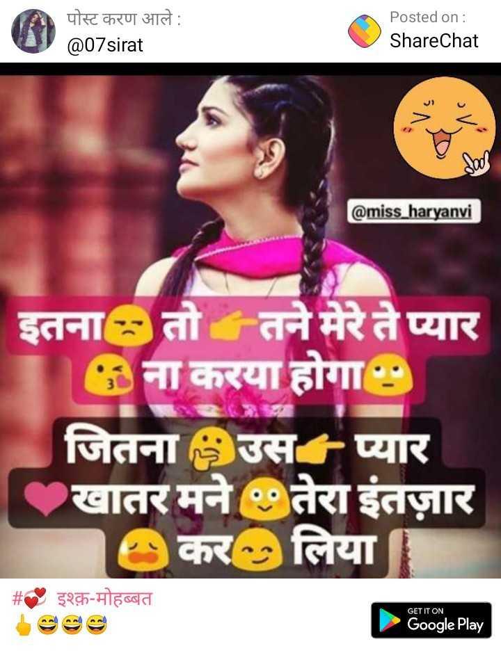 दिल के जज्बात - | | पोस्ट करण आले : Posted on : ShareChat @ 07sirat @ miss _ haryanvi इतना तो तने मेरे ते प्यार | ना करया होगा : ) जितना उस प्यार खातर मने १० तेरा इंतज़ार कर लिया । | # इश्क़ - मोहब्बत GET IT ON Google Play - ShareChat
