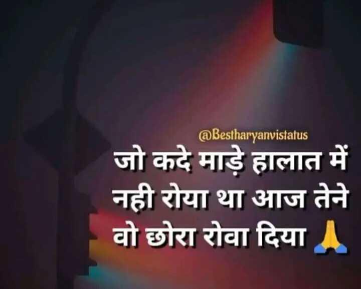 दिल के जज्बात - @ Bestharyanvistatus जो कदे माड़े हालात में नही रोया था आज तेने वो छोरा रोवा दिया । - ShareChat