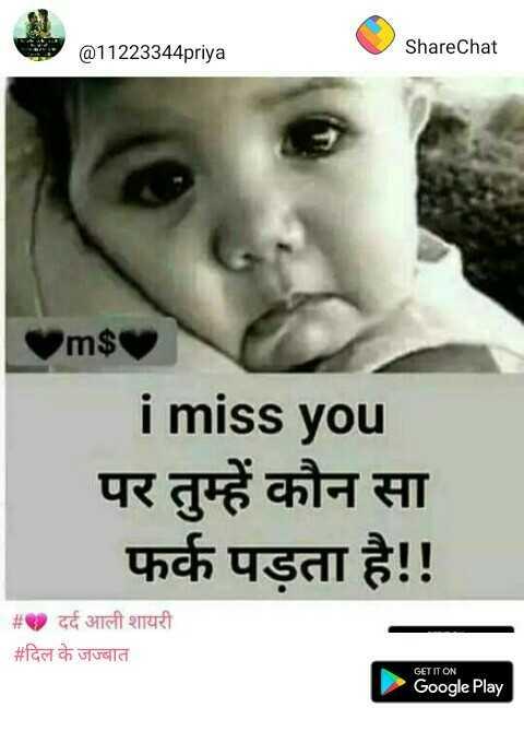 दिल के जज्बात - @ 11223344priya ShareChat m $ i miss you पर तुम्हें कौन सा फर्क पड़ता है ! ! # दर्द आली शायरी # दिल के जज्बात GET IT ON Google Play - ShareChat