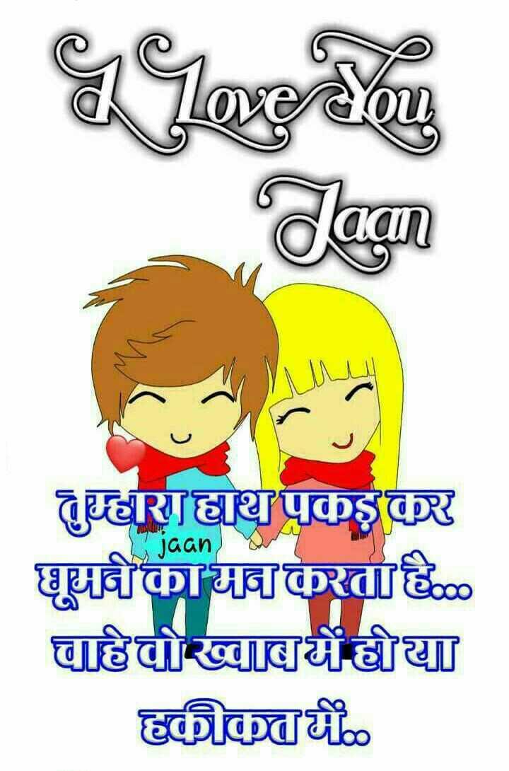 दिल के जज्बात - Jaan jaan तुम्छापकर वृदयात्रा चाठिायबी ছিীe - ShareChat
