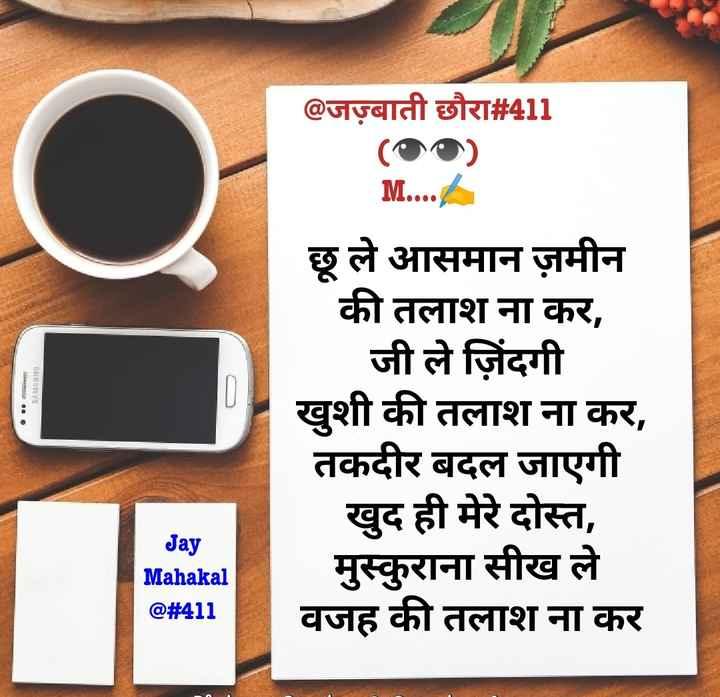 दिल के जज्बात - @ जबाती छौरा # 411 M . . . . SAMSUNG छू ले आसमान ज़मीन | की तलाश ना कर , जी ले जिंदगी खुशी की तलाश ना कर , तकदीर बदल जाएगी | खुद ही मेरे दोस्त , मुस्कुराना सीख ले वजह की तलाश ना कर Jay Mahakal @ # 411 - ShareChat