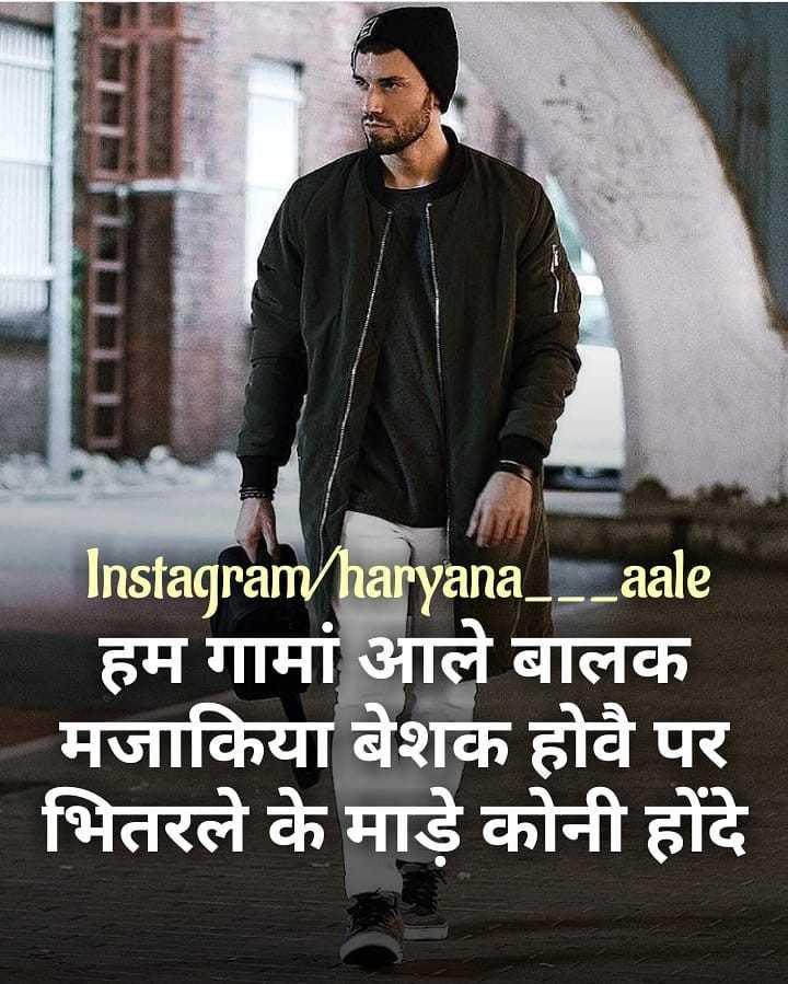 दिल के जज्बात - Instagram / haryana _ _ _ aale हम गामां आले बालक मजाकिया बेशक होवै पर भितरले के माड़े कोनी होंदे - ShareChat