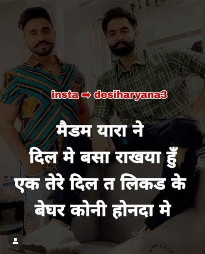दिल के जज्बात - insta _ desiharyana3 मैडम यारा ने दिल में बसा राखया हुँ एक तेरे दिल त लिकड के बेघर कोनी होनदा मे - ShareChat