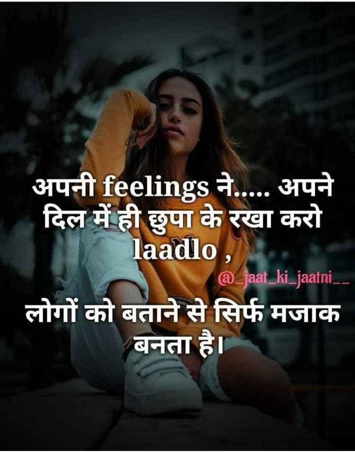 दिल के जज्बात - अपनी feelings ने . . . . . अपने दिल में ही छुपा के रखा करो laadlo , @ _ _ ki _ jaatni . लोगों को बताने से सिर्फ मजाक बनता है । - ShareChat