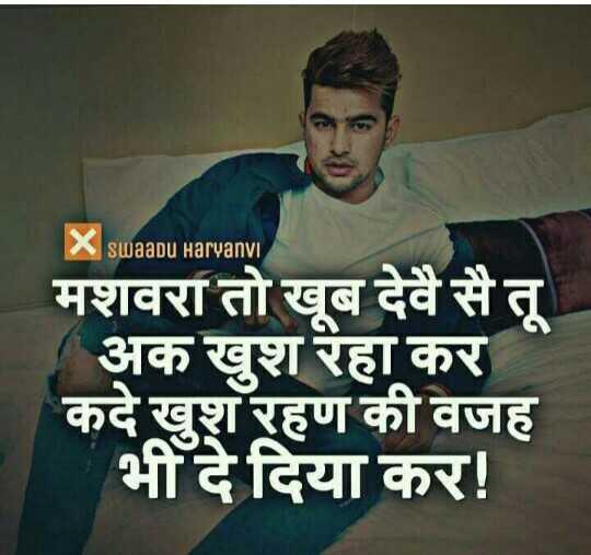 दिल के जज्बात - X swaadu Haryanvi मशवरा तो खूब देवै सै तू अक खुश रेहा कर कदे खुश रहण की वजह भी दे दिया कर ! - ShareChat