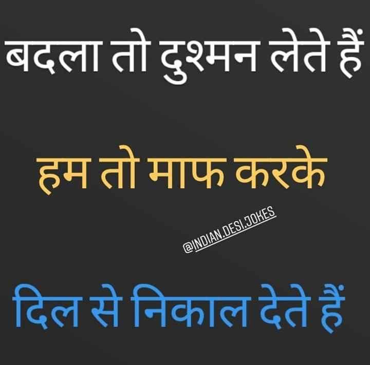 दिल के जज्बात - बदला तो दुश्मन लेते हैं । हम तो माफ करके @ INDIAN . DESI . JOKES दिल से निकाल देते हैं । - ShareChat