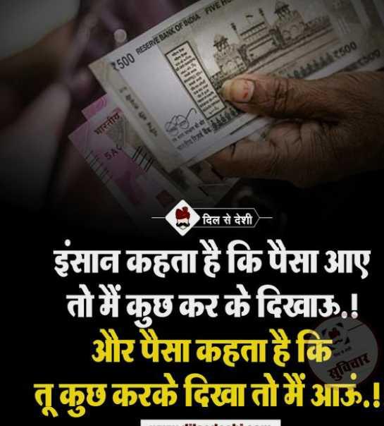 दिल के जज्बात - 500 500 RESERVE BANK OF INDIA FIVE A भारतीय दिल से देशी दिल से देशी इंसान कहता है कि पैसा आए तो मैं कुछ कर के दिखाऊ . ! और पैसा कहता है कि तू कुछ करके दिखा तो मैं आऊं . सुविचार - ShareChat