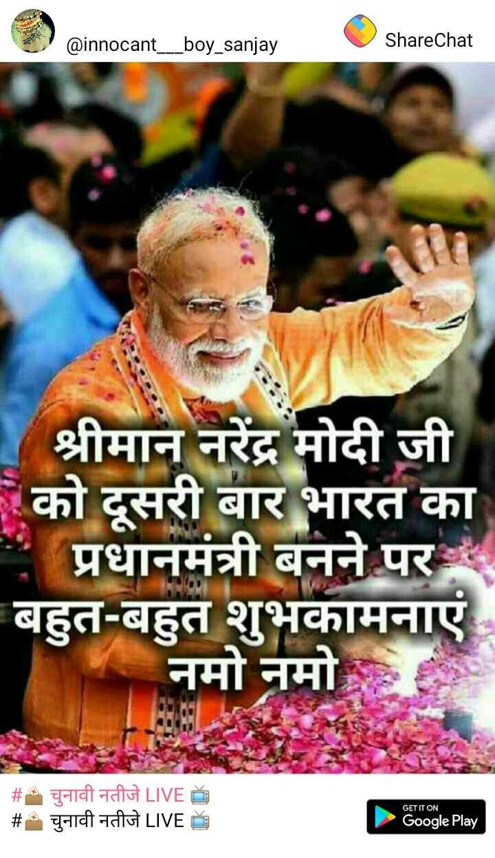 दिल के जज्बात - @ innocant _ _ boy _ sanjay ShareChat श्रीमान नरेंद्र मोदी जी को दूसरी बार भारत का प्रधानमंत्री बनने पर बहुत - बहुत शुभकामनाएं । नमो नमो . | # | # चुनावी नतीजे LIVE 2 चुनावी नतीजे LIVE GET IT ON Google Play - ShareChat
