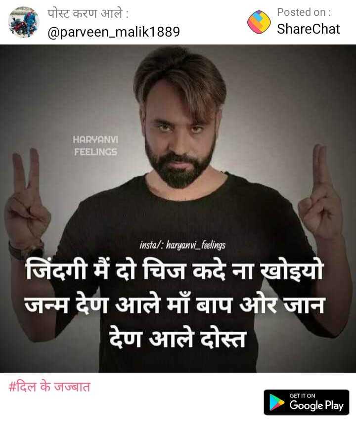 दिल के जज्बात - पोस्ट करण आले : @ parveen _ malik1889 Posted on : ShareChat HARYANVI FEELINGS insta / : haryanvi _ feelings जिंदगी मैं दो चिज कदे ना खोइयो जन्म देण आले माँ बाप ओर जान देण आले दोस्त # दिल के जज्बात GET IT ON Google Play - ShareChat