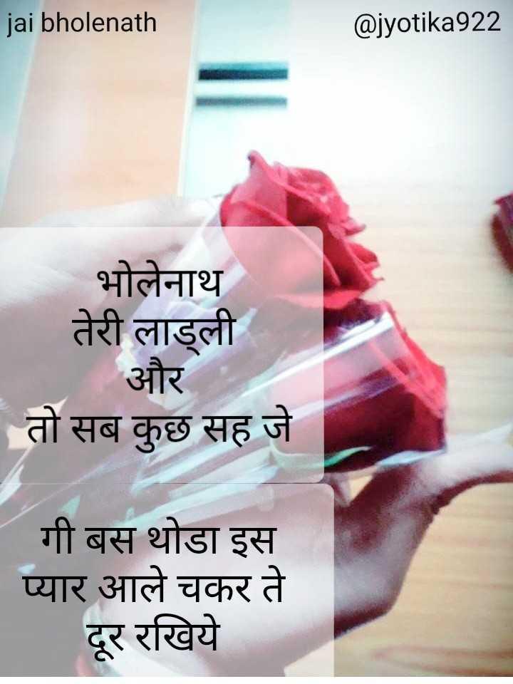 दिल के जज्बात - jai bholenath @ jyotika922 भोलेनाथ । तेरी लाली । और तो सब कुछ सह जे गी बस थोडा इस प्यार आले चकर ते दूर रखिये - ShareChat