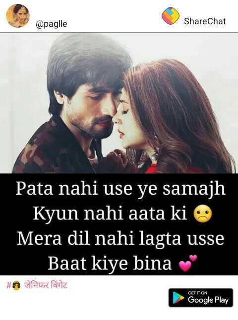 दिल के जज्बात - @ paglle ShareChat Pata nahi use ye samajh Kyun nahi aata ki Mera dil nahi lagta usse Baat kiye bina w # nafar fata GET IT ON Google Play - ShareChat